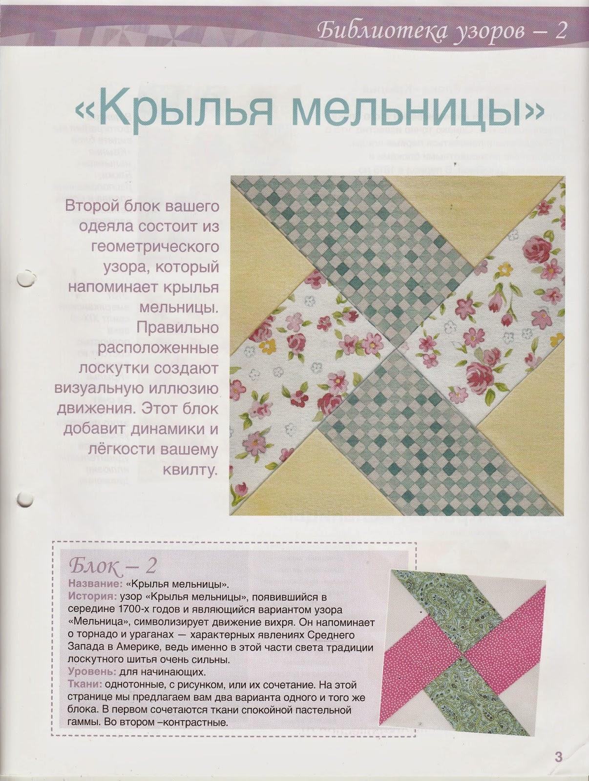 Пэчворк для начинающих схемы пошагово сумки