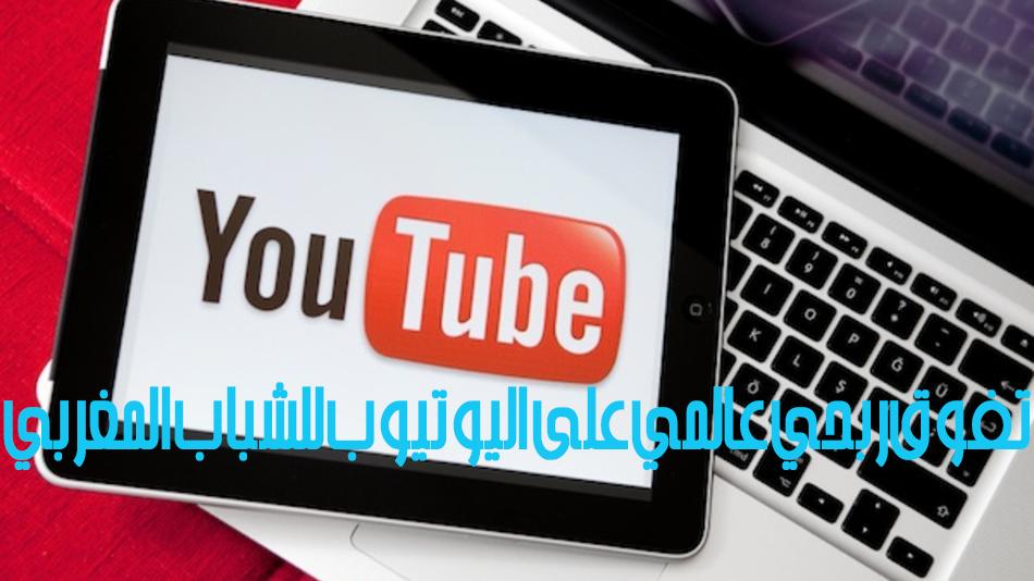 تفوق ربحي عالمي على اليوتيوب للشباب المغربي
