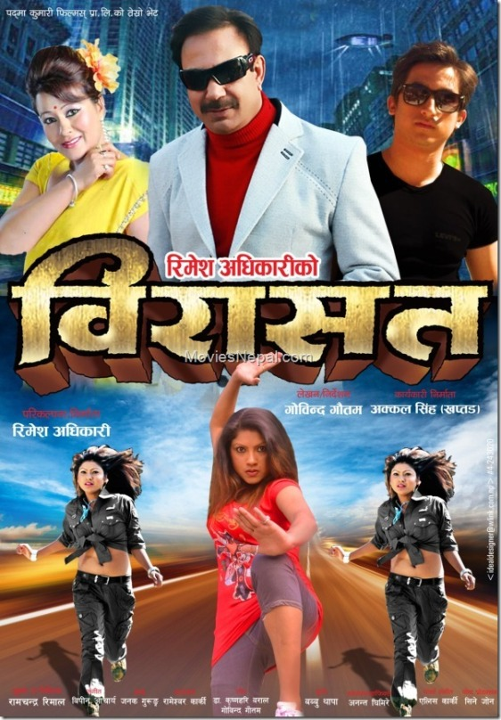 nepali movie birasat