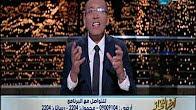 برنامج اخر النهار حلقة 18-7-2017 حوار مع الكاتب الصحفي كرم جبر