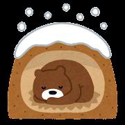 冬眠中の熊のイラスト