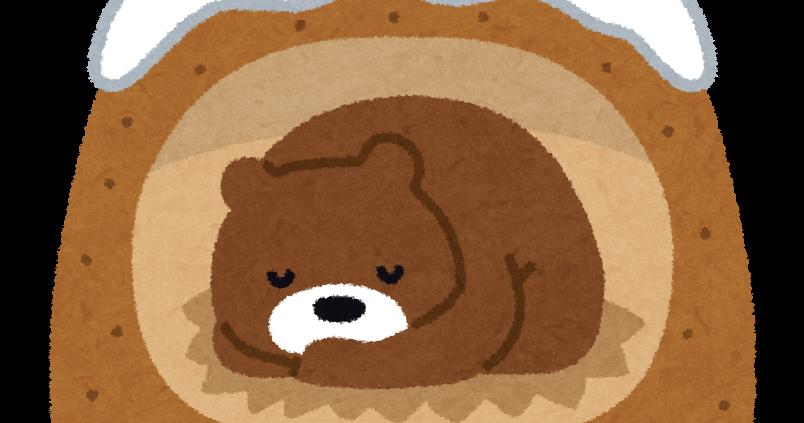 「熊の冬眠 イラスト」の画像検索結果
