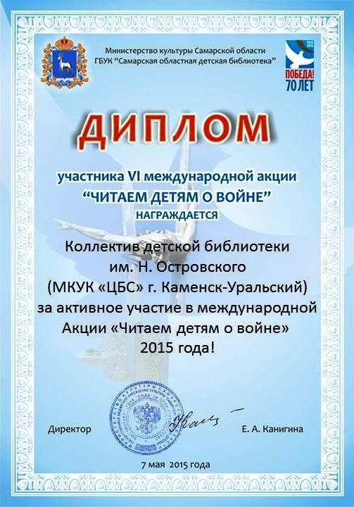"""Диплом Акции """"Читаем детям о войне 2015"""""""