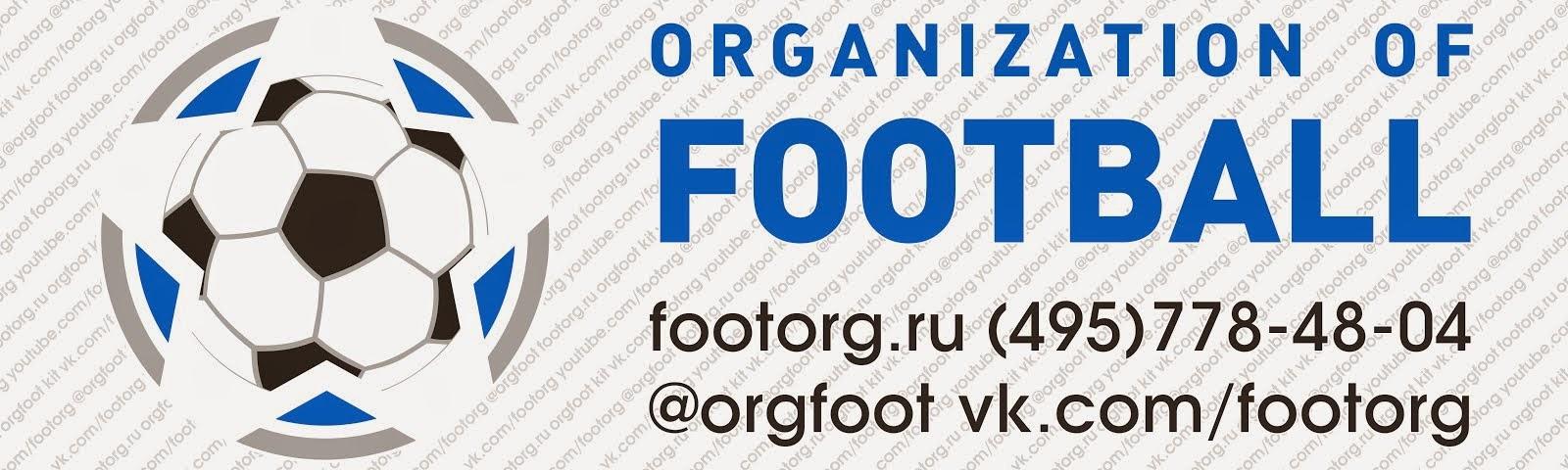 "Блог клуба ""Организация футбола"""
