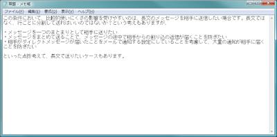 外部のテキストエディタ(この例ではメモ帳)で、 長文を作成して、クリップボードへコピー