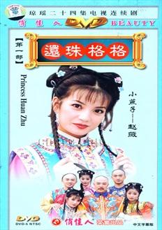 poster Hoàn Châu Cách Cách - Phần 1