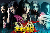 Latest Episode of Kaala Jadu ARY Digital