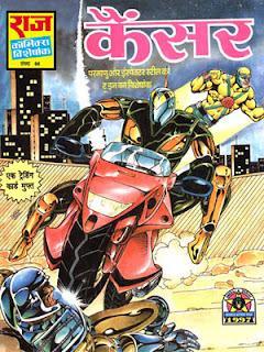 CANCER (Parmanu Hindi Comic) (PDF)
