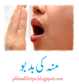 A good Solution For Bad Breath of Mouth