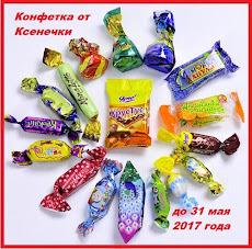 Весенняя конфетка от Ксюши