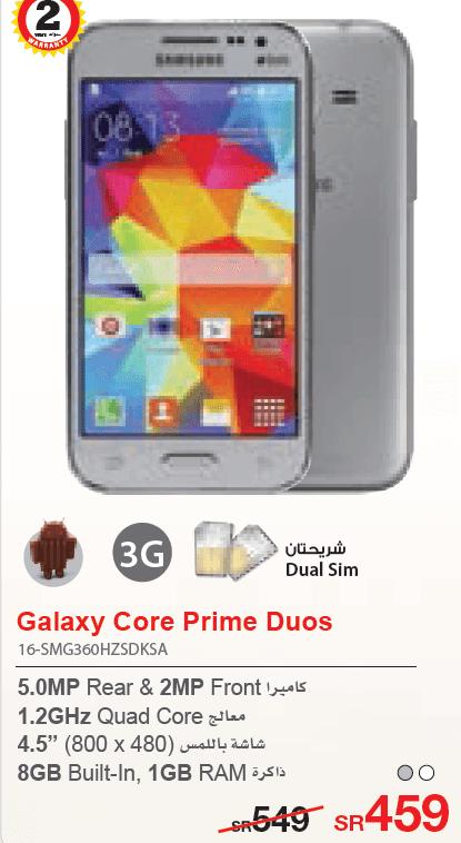 سعر جوال Samsung Galaxy Core Prime فى مكتبة جرير