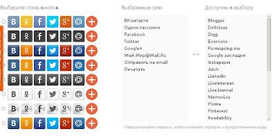 вставить кнопки социальных сетей в Блоггере