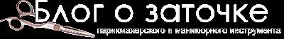 БЛОГ О ЗАТОЧКЕ (Днепр, Украина)