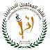 معلمو عمان يؤكدون على الاضراب المفتوح اعتباراً من الاحد (بيان)