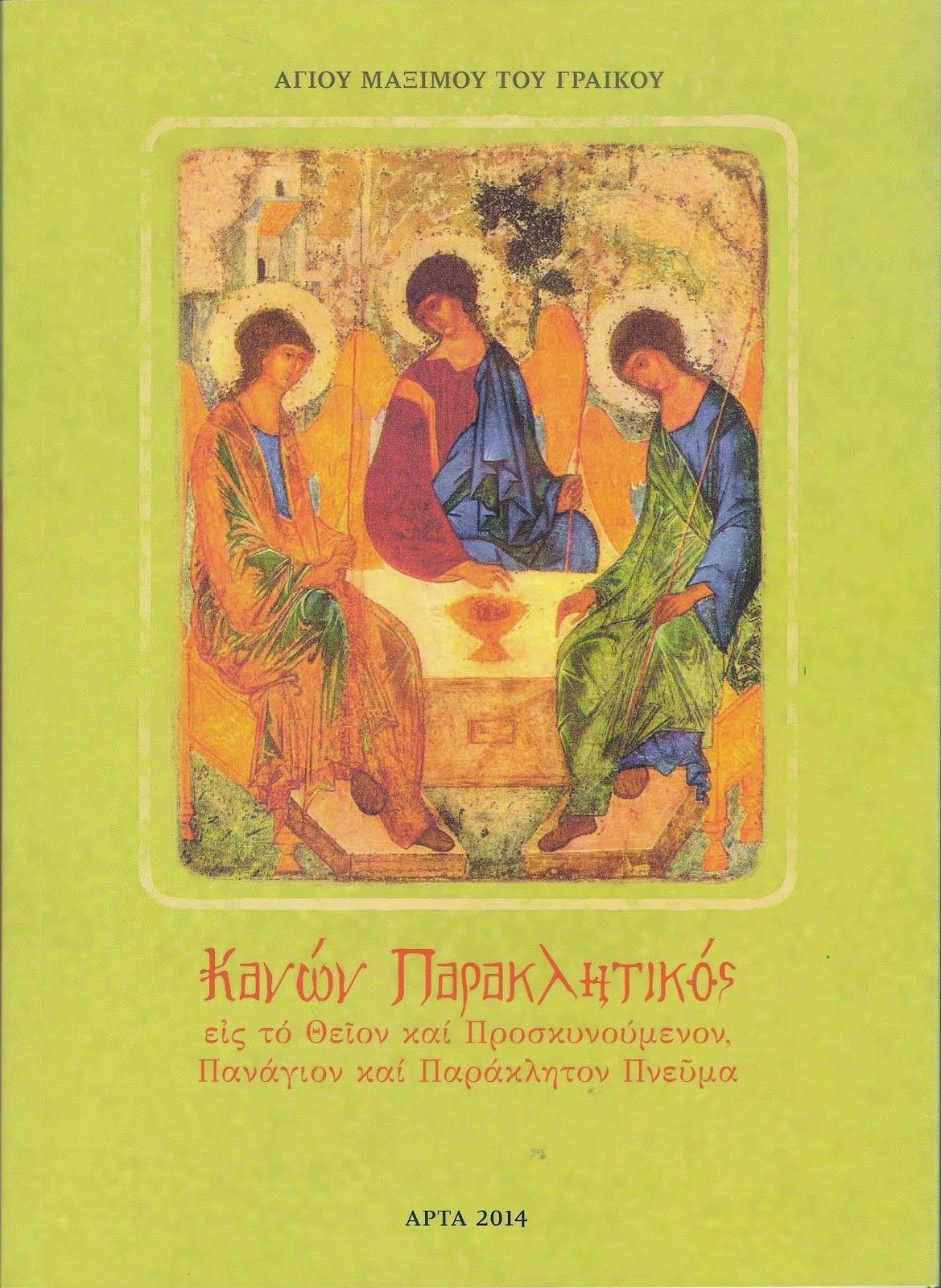 Κανών Παρακλητικός εις το θείον και Προσκυνούμενον Πανάγιον και Παράκλητον Πνεύμα