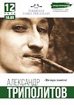 К 25-летию со дня гибели Александра Триполитова