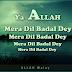 Yaa Allah Mera Dil Badal Day - Ameen, Duaa Grafics, islami pics