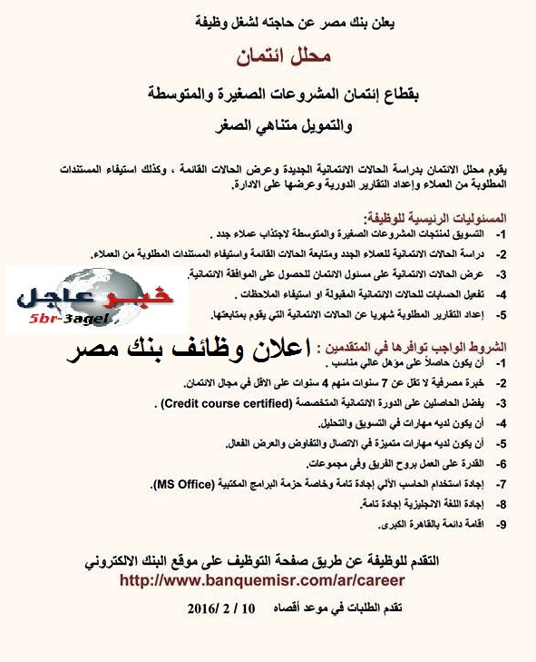 وظائف بنك مصر - الاعلان منشور اليوم 3 فبراير والتقديم لمدة اسبوع على الانترنت