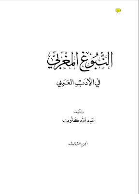 النبوغ المغربي في الأدب العربي