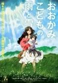Ookami Kodomo no Ame to Yuki (Pelicula)