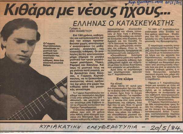 Kyriakatiki-Kertsopoulos 1984