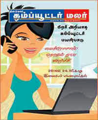Computer Malar PDF 25-11-2013 tamil Magazine Free Download online | latest Dinamalar computermalar magazine