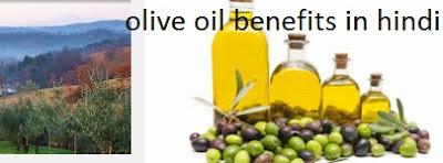 जैतून के तेल के फायदे और इसके लाभ, olive oil ke fayde or iske labh , dwai ke roop mein prayog