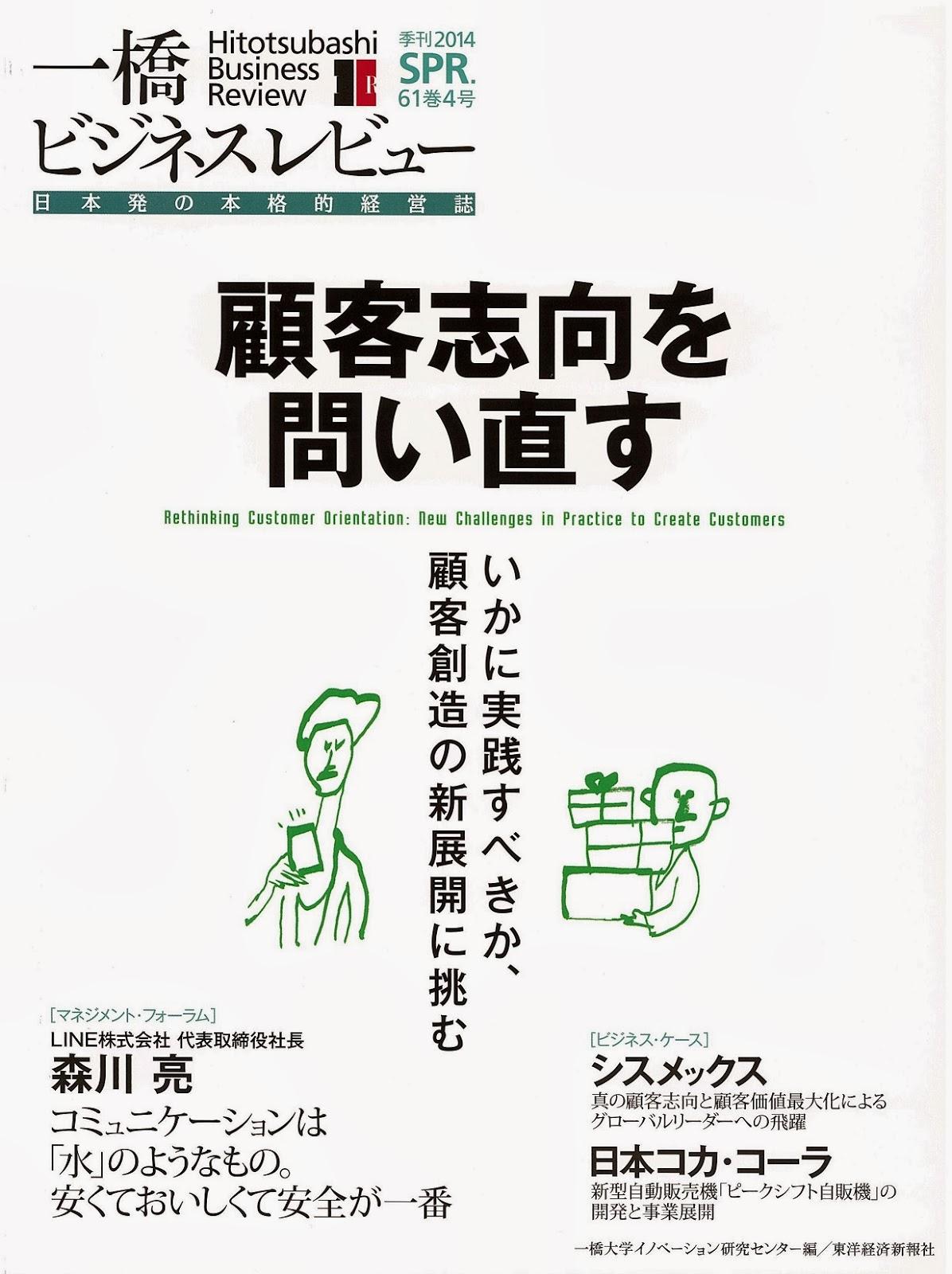 【一橋ビジネスレビュー】 2013年度 Vol.61-No.4