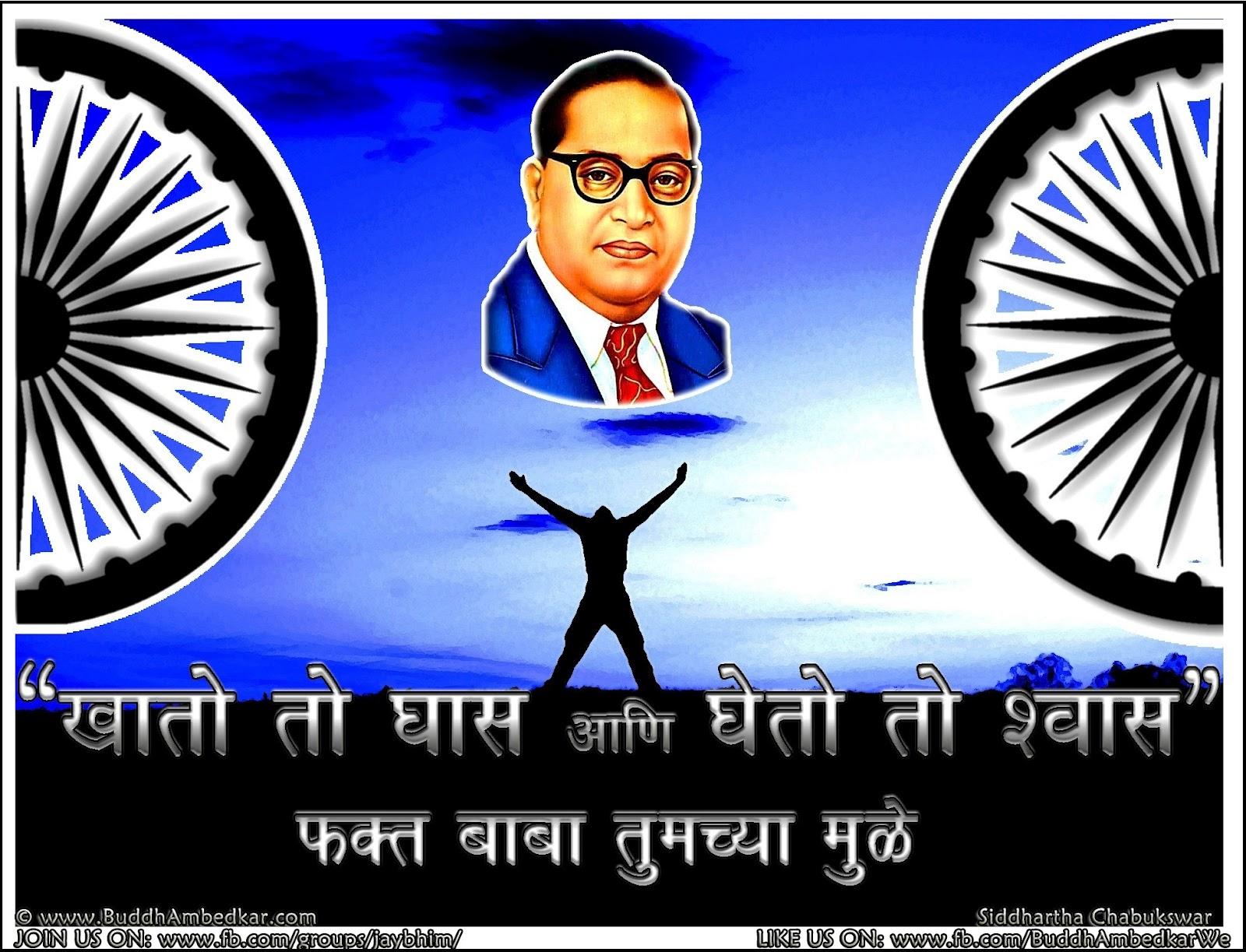 http://1.bp.blogspot.com/-XRH0SC4vDcY/UFq50NVwImI/AAAAAAAAELQ/hO63Ji1us6E/s1600/Babasaheb+Ambedkar+wallpaper+marathi+quote+HD+B+R+Ambedkar+Jay+Bhim+Siddhartha+Chabukswar.jpg