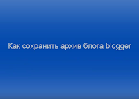 архив блога blogger