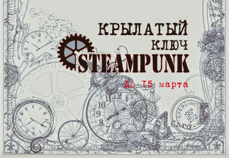 http://scrapsteampunk.blogspot.ru/2015/01/9.html