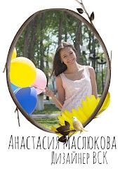 Я в дизайн команде Воронежского скрапклуба!