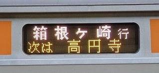 武蔵五日市行きE233系側面行先