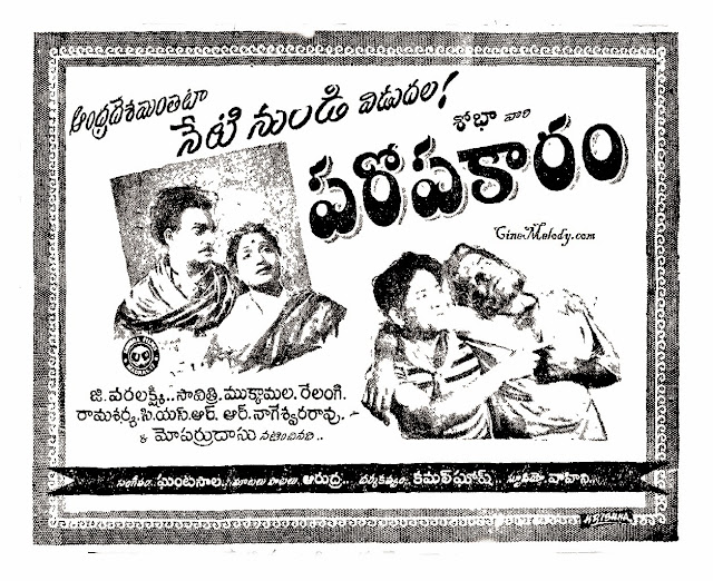 Paropakaram Telugu Mp3 Songs Free  Download  1953