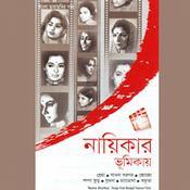 Nayikar Bhumikay (1972) - Bengali Movie