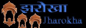 झरोखा-jharoka
