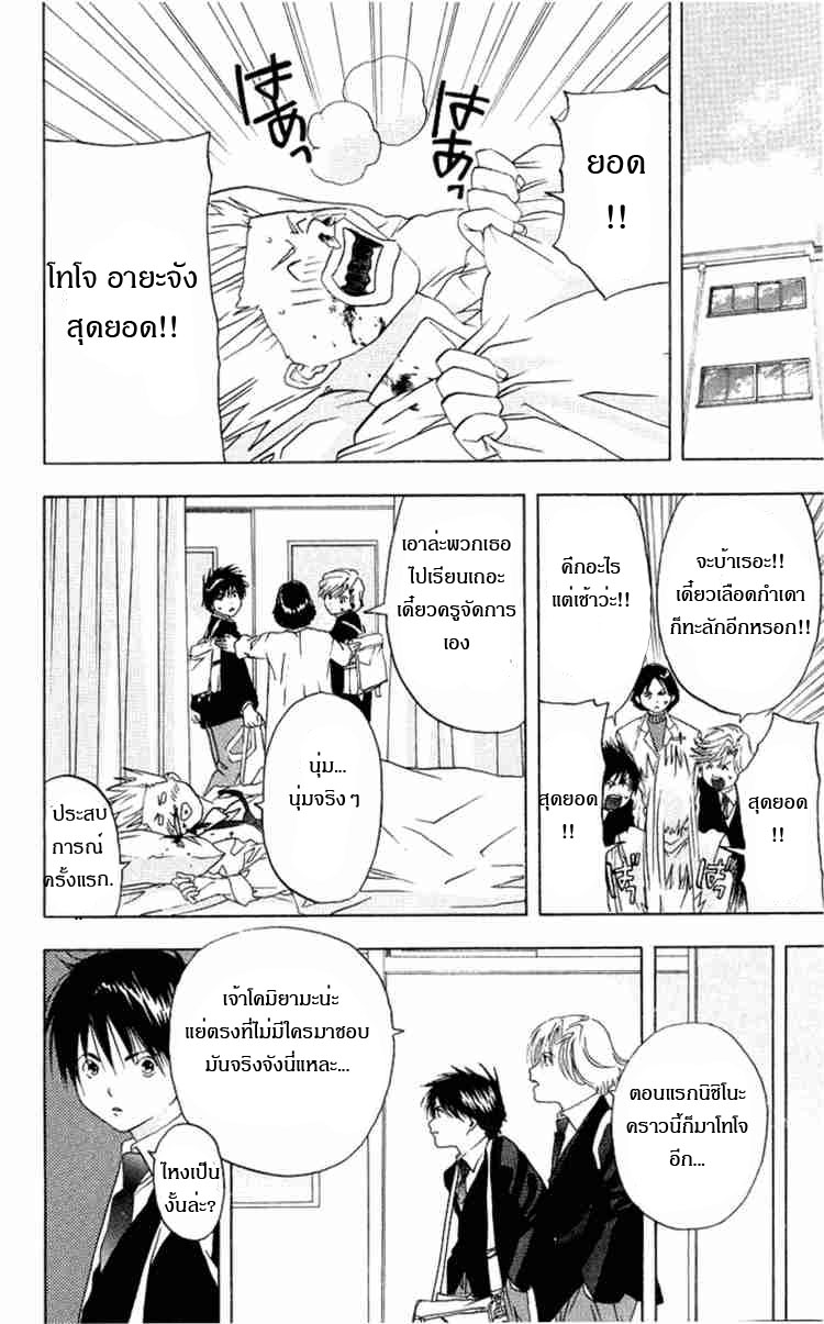 อ่านการ์ตูน Ichigo100 8 ภาพที่ 16