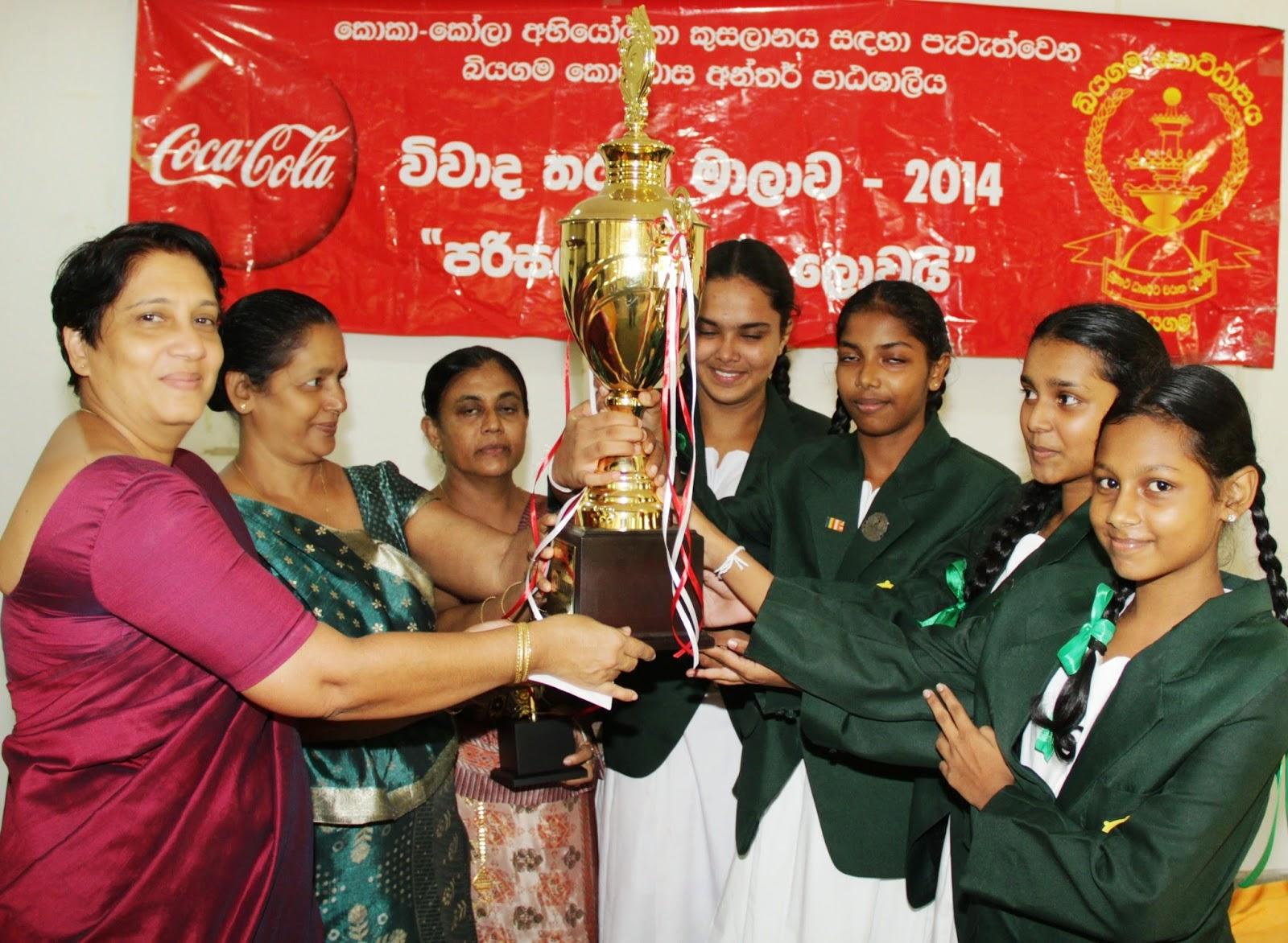 Nilanthi Jayatillake, Country HR Manager, Coca-Cola Beverages Sri Lanka Ltd presenting the trophy to the students of the winning team, Visaka Balika Vidyalaya.
