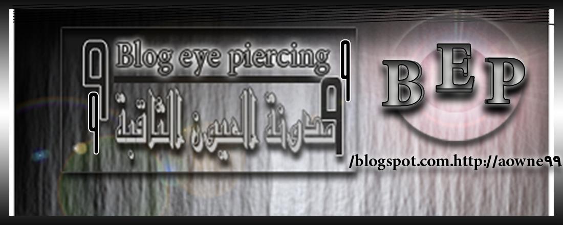 مـدونة العيـــون الثــاقبــة Piercing eyes 99