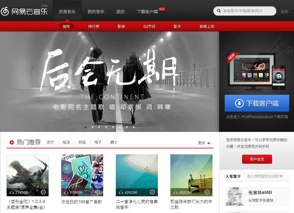 線上聽音樂網站:網易雲音樂