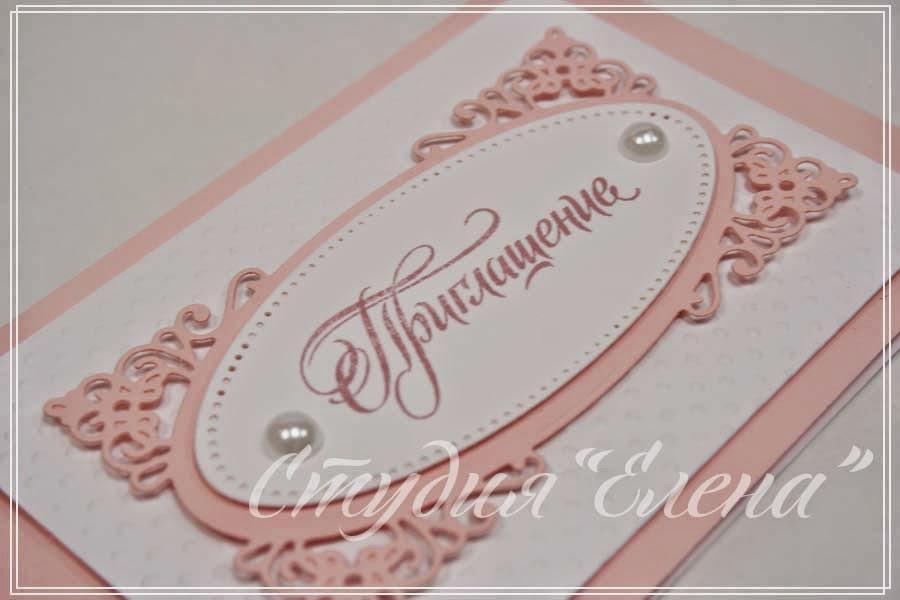 Пригласительные ручной работы на свадьбу