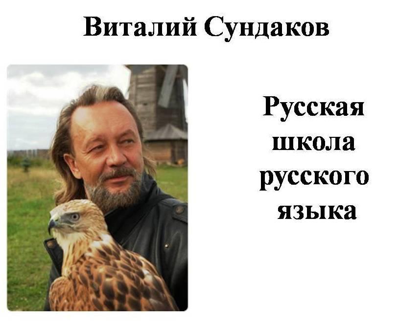 Уроки русского золотого языка