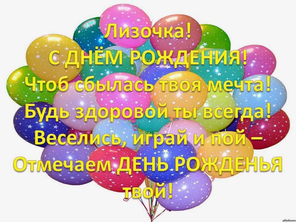 Поздравление с днем рождения елизавете ребенку
