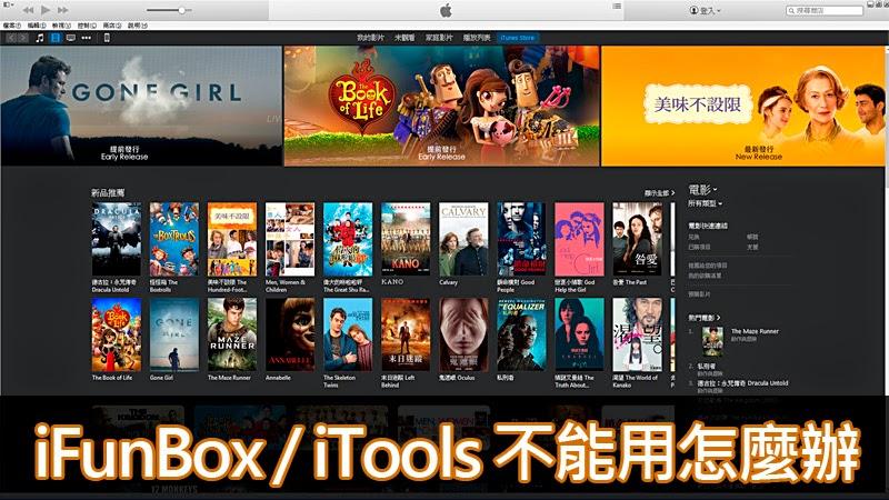 更新 iTunes 後 iFunBox / iTools / 太極越獄不能用怎麼辦