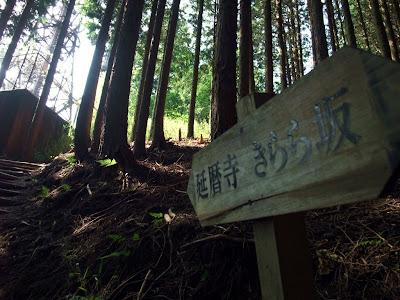 延暦寺へ繋がる山道