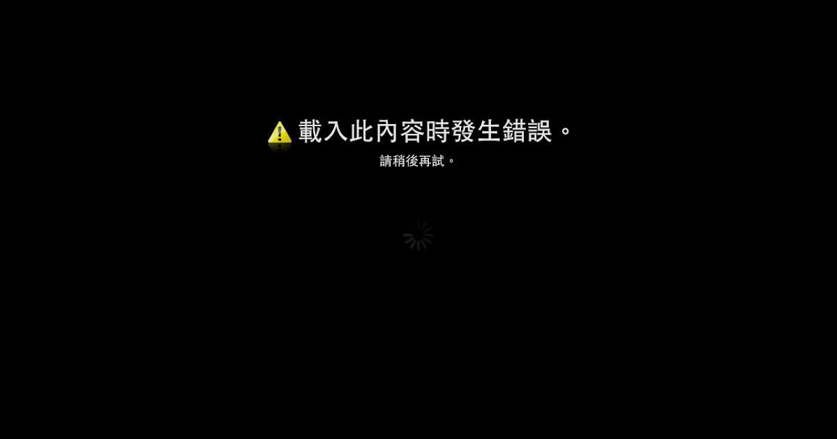 Apple TV 直接觀看內地風行網