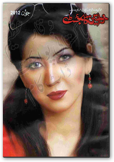 Khawateen Digest June 2012 Free Download pdf