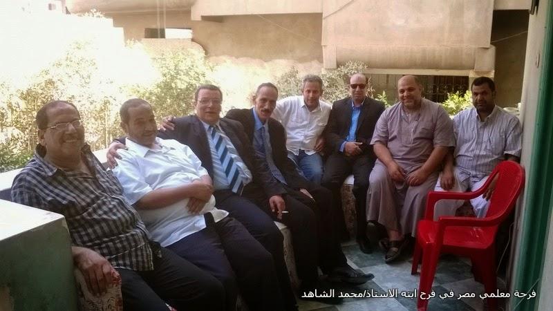 الحسينى محمد, محمد الشاهد,المعلمين,الغربية,كوم النور ,ميت غمر,فرح الشاهد