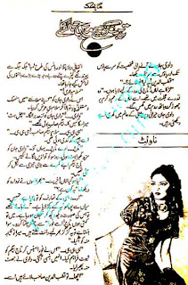 romantic urdu novels by maha malik Tere Kochay Main Ja Niklay By Maha Malik complete in pdf