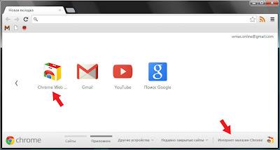 ссылка на Интернет магазине Chrome на странице новая вкладка браузера Google Chrome